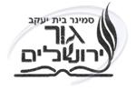 גור ירושלים